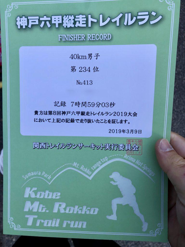 神戸六甲トレイルラン